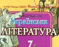 Скачати  Українська література  7           Цимбалюк В.       Підручники Україна