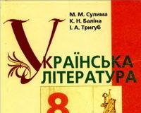 Скачати  Українська література  8           Сулима М.М. Баліна К.Н. Тригуб І.А.     Підручники Україна