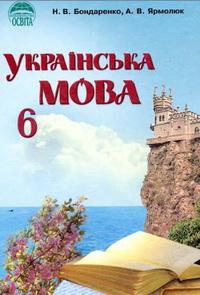 Скачати  Українська мова  6           Бондаренко Н.В. Ярмолюк А.В.      Підручники Україна