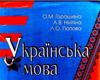 Скачати  Українська мова  6           Горошкіна О.М. Нікітіна А.В. Попова Л.О.     Підручники Україна