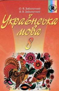 Скачати  Українська мова  8           Заболотний О.В. Заболотний      Підручники Україна