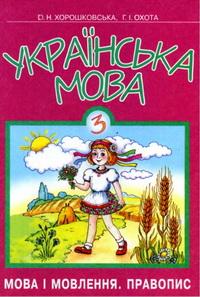 Скачати  Українська мова  3           Хорошковська О.Н. Охота Г.І.      Підручники Україна