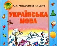 Скачати  Українська мова  2           Хорошковська О.Н. Охота Г.І.      Підручники Україна