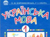 Скачати  Українська мова  1           Хорошковська О.Н. Охота Г.І.      Підручники Україна