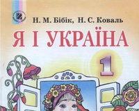 Скачати  Я і Україна  1           Бібік       Підручники Україна