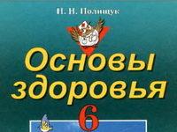 Скачати  Основы здоровья  6           Полищук Н.Н.       Підручники Україна