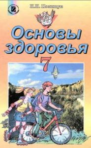 Скачати  Основы здоровья  7           Поліщук Н.М.       Підручники Україна