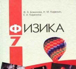 Скачати  Физика  7           Божинова Ф.Я. Кирюхин Н.М. Кирюхина Е.А.     ГДЗ Україна