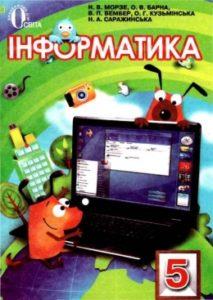 Скачати  Інформатика  5           Морзе Н.В. Барна О.В. Вембер В.П.     Підручники Україна