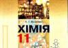Скачати  Хімія  11           Ярошенко О.Г.       Підручники Україна