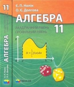 Скачати  Алгебра  11           Нелін Є.П. Долгова О.Є.      Підручники Україна
