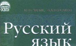 Скачати  Русский язык  6           Гудзик И.Ф. Корсаков В.А.      Підручники Україна