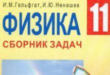 Скачати  Физика  11           Гельфгат И.М. Ненашев И.Ю.      Підручники Україна