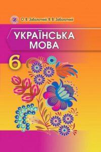 Скачати  Українська мова  6           Заболотний О.В. Заболотний В.В.      Підручники Україна