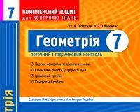 Скачати  Геометрія  7           Роганін О.М. Стадник Л.Г.      ГДЗ Україна