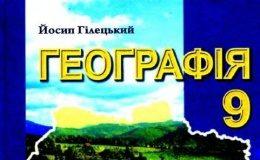 Скачати  Географія  9           Гілецький Й.       ГДЗ Україна