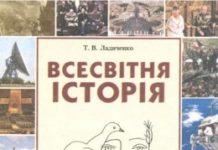 Скачати  Всесвітня історія  11           Ладиченко Т.В.       Підручники Україна