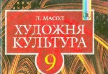 Скачати  Художня культура  9           Масол Л.М.       Підручники Україна