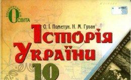 Скачати  Історія України  10           Пометун О.І. Гупан Н.М.      Підручники Україна