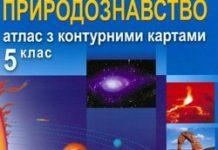 Скачати  Природознавство  5           ПрАТ Інститут передових технологій      Підручники Україна