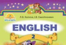 Скачати  Английский язык  2           Калініна Л.В. Самойлюкевич И.В.      Підручники Україна