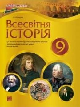 Скачати  Всесвітня історія  9           Кожем'яка О.Л.       Підручники Україна