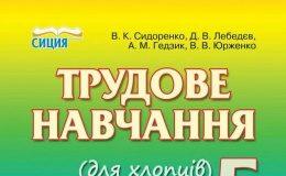 Скачати  Трудове навчання  5           Сидоренко В.К.       Підручники Україна