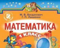 Скачати  Математика  1           Богданович М.В. Лишенко Г.П.      Підручники Україна