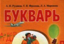 Скачати  Букварь  1           Рудяков А.Н. Фролова Т.Я. Миронова Л.А.     Підручники Україна
