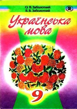 Скачати  Українська мова  9           Заболотний О.В. Заболотний В.В.      Підручники Україна