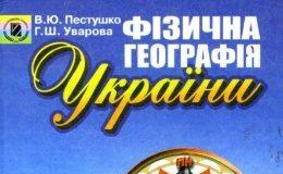 Скачати  Географія  8           Пестушко В.Ю. Уварова Г.Ш.      ГДЗ Україна