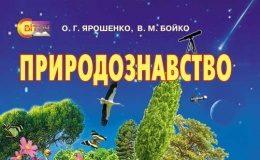 Скачати  Природознавство  5           Ярошенко О.Г. Бойко В.М.      Підручники Україна