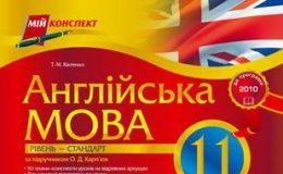 Скачати  Англійська мова  11           Кіктенко Т.М.       Підручники Україна