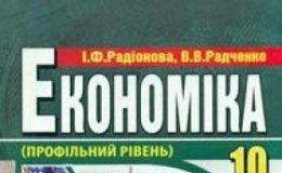 Скачати  Економіка  10           Радіонова І.Ф. Радченко В.В.      Підручники Україна