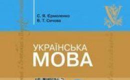 Скачати  Українська мова  9           Єрмоленко С.Я. Сичова В.Т.      Підручники Україна