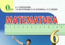 Скачати  Математика  6           Тарасенкова Н.А. Богатирьова І.М.      Підручники Україна