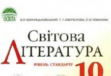 Скачати  Світова література  10           Звиняцьковський В.Я.       Підручники Україна