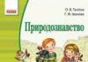 Скачати  Природознавство  4           Тагліна О.В. Іванова Г.Ж.      Підручники Україна