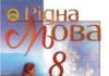 Скачати  Рідна мова  8           Пентилюк М.Ю. Гайдаєнко І.В. Ляшкевич А.І.     ГДЗ Україна