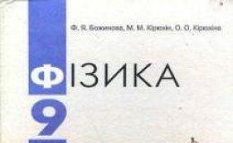 Скачати  Фізика  9           Божинова Ф.Я. Кiрюхiн М.М. Кiрюхiна О.О.     Підручники Україна