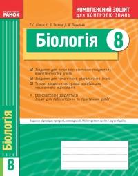 Скачати  Біологія  8           Котик       ГДЗ Україна