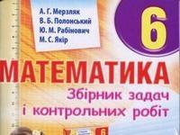 Скачати  Математика  6           Мерзляк А.Г. Полонський В.Б. Рабінович Ю.М.     Підручники Україна