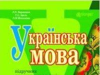 Скачати  Українська мова  4           Варзацька Л.О. Шильцова Л.М. Зроль Г.Є.     Підручники Україна