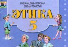Скачати  Этика  5           Данилевская О.Н. Пометун Е.      Підручники Україна