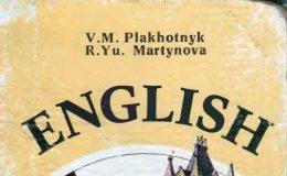 Скачати  Англійська мова  8           Плахотник В.М. Мартинова Р.Ю.      Підручники Україна