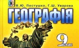Скачати  Географія  9           Пестушко В.Ю.       ГДЗ Україна