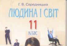 Скачати  Людина  11           Середницька Г.В.       Підручники Україна