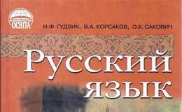 Скачати  Русский язык  8           Гудзик И.Ф. Корсаков Н.А. Сакович О.К.     ГДЗ Україна