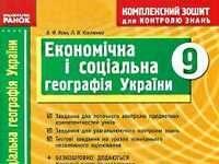 Скачати  Географія  9           Вовк В.Ф. Костенко Л.В.      ГДЗ Україна
