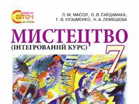 Скачати  Мистецтво  7           Масол Л.М. Гайдамака О.В. Кузьменко Г.В. Лємешева Н.А.    Підручники Україна